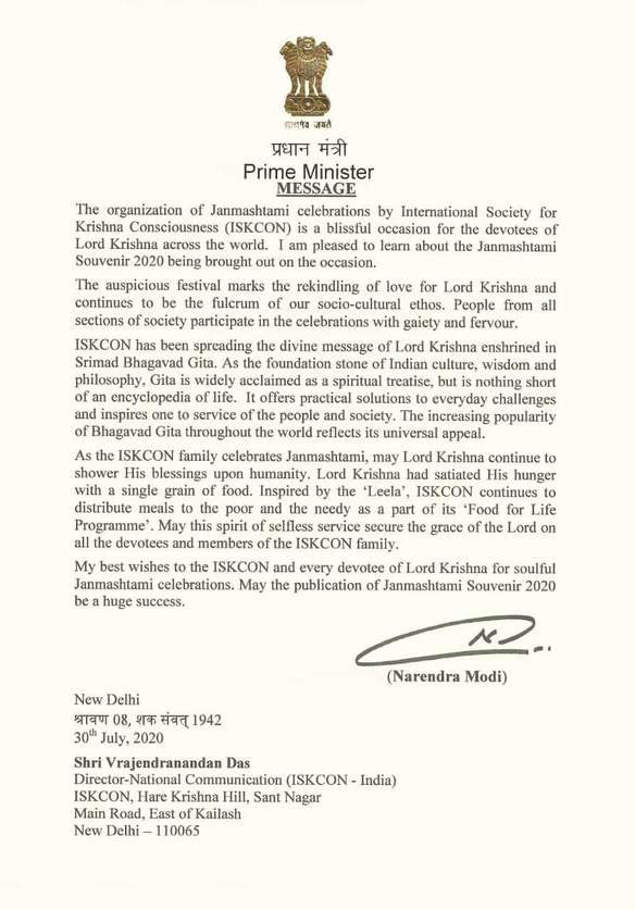 Message from PM for Janmashtami Celebrat