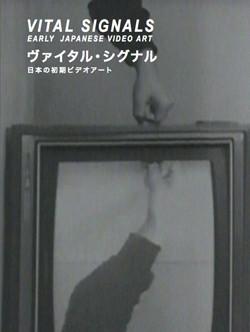 ヴァイタル・シグナル DVD