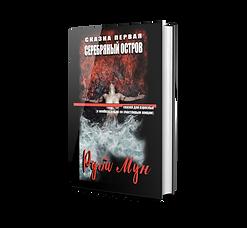 Остров Book Cover.png