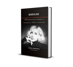 Nevolya Author Elena Nikitina.png
