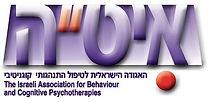"""איט""""ה - האגודה הישראלית לטיפול קוגנטיבי התנהגותי"""