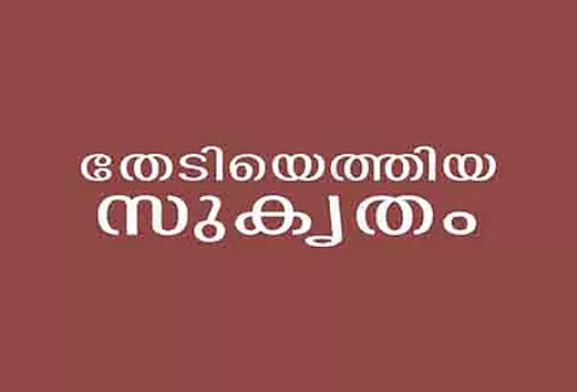 """Article in Vanitha Veedu magazine, Benny Kuriakose says, """"Although my houses have been widely covered in English magazines and books - both in India and abroad, a detailed write up on them has not appeared in any of the Malayalam magazines. One of the houses, that of Krishnakumar and Ambily which I have completed more than a year ago has been featured in the August issue of Veedu Magazine. Although some of my friends might not understand the article written in Malayalam, please go through the photos of the house."""""""