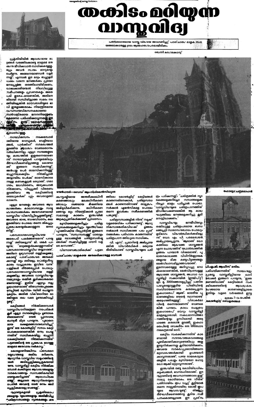 Kerala Kaumudi Weekend Magazine Article on Trivandram Heritage Buildings by Benny Kuriakose