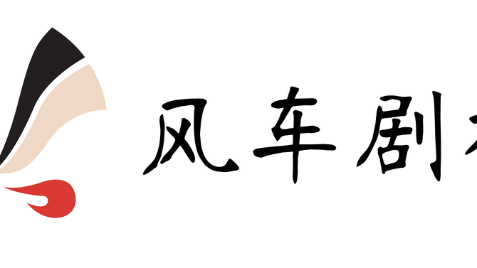 风车剧社2015夏季纳新全面启动!