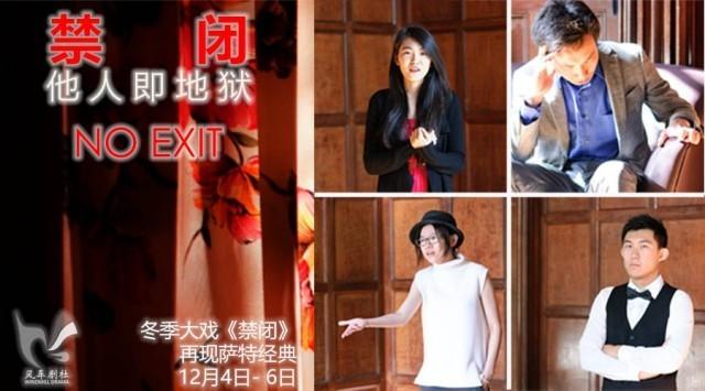 2015冬季大戏《禁闭》12月4号到6号倾情上演!