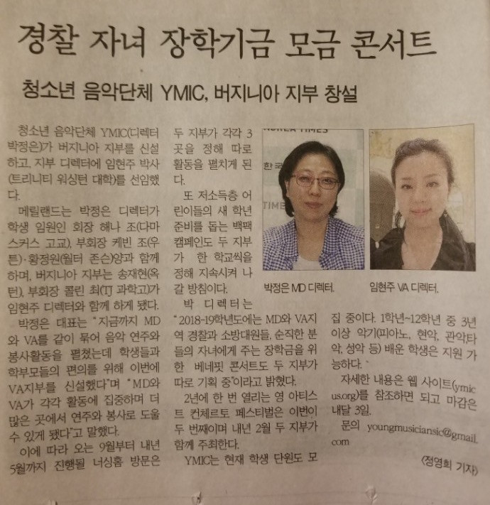 Korea Times 08-11-2018