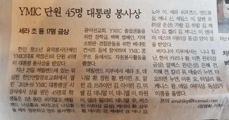 Korean Times September-2019