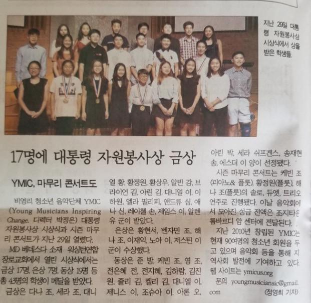 Korea Times 08-01-2018