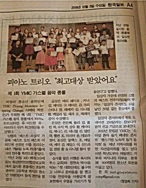 Korea Times 09-29-2018