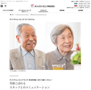 (左)深井佑造さん (右)深井玲子さん    笑顔こぼれる スタッフとのコミュニケーション | グッドタイム リビング ライフスタイル | 有料老人ホーム|高齢者向け賃貸住宅|オリックス・リビング株式会社 https://www.orixliving.jp/lifestyle/detail/229   グッドタイムリビング ライフスタイル | グッドタイム リビング ライフスタイル | 有料老人ホーム|高齢者向け賃貸住宅|オリックス・リビング株式会社 https://www.orixliving.jp/lifestyle  株式会社安倍宏行 https://abehiroyuki.jp