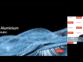 【LIVE配信】リオティント ウェビナー シリーズ 『サステナブルな未来のために ~ アルミニウムにできること』