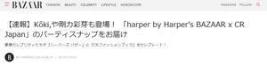 24/10/2019, Ebisu, Tokyo, Japan harper by Harper's BAZAAR x CR Japan 1st Anniversary party photo/video coverage  2019年10月24日、東京・恵比寿の「シャトーレストラン ジョエル・ロブション」で開催されたharper by Harper's BAZAAR x CR Japan 1周年パーティにて写真、映像撮影を担当させていただきました。