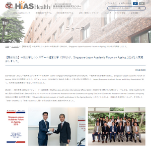"""Photo coverage on """"Singapore-Japan Academic Forum on Ageing 2019"""" held by Hitotsubashi University and Singapore Management University at Hitotsubashi University, Tokyo, on 28th August, 2019.  2019年8月28日、一橋大学の佐野書院にて、一橋大学とシンガポール経営大学(SMU:Singapore Management University)の共同開催の Singapore-Japan Academic Forum on Ageing 2019 の撮影をさせていただきました。"""