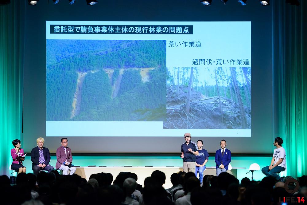日本財団ソーシャルイノベーションフォーラム2016  中嶋健造氏(自伐型林業推進協会 代表理事) …世界をリードする森林大国日本へ  NPO法人 持続可能な環境共生林業を実現する自伐型林業推進協会 http://jibatsukyo.com/