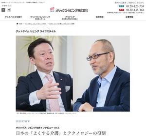 森川悦明:オリックス・リビング株式会社 取締役社長 安倍宏行(インタビュアー)