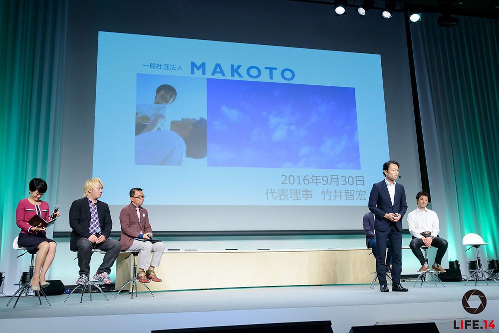 日本財団ソーシャルイノベーションフォーラム2016   竹井智宏氏(MAKOTO 代表理事) …人が復活! 日本が復活! そして、日本が復活へ!  株式会社 MAKOTO(マコト) ~世界を変える志の起業家を全力支援~ http://www.mkto.org/
