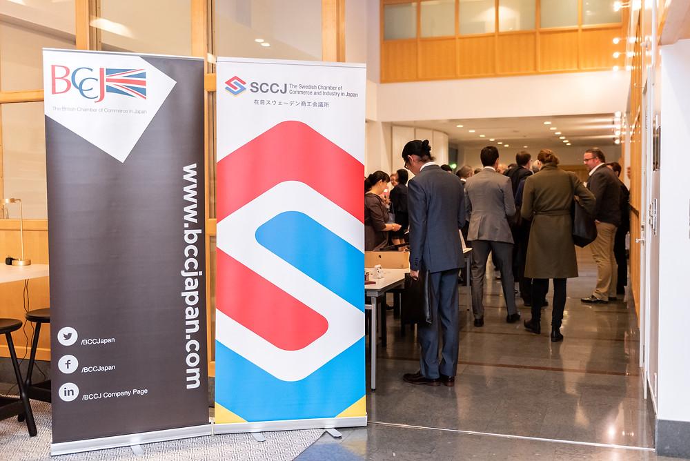 スウェーデン大使館にて、イギリス商工会議所(BCCJ)とスウェーデン商工会議所(SCCJ)共催のパネルディスカッションイベント、Driving ACES – Panel discussion with Volvo and Jaguar Land Roverが開催されました。
