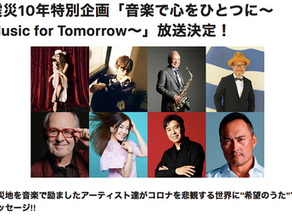 NHK「音楽で心をひとつに~Music for Tomorrow~」テクニカルサポート