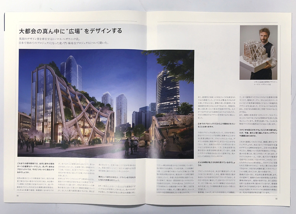 """Mansion Global Autumn 2019  大都会の真ん中に""""広場""""をデザインする  「これまでの都市開発では、自然と都市の関係が一つの重要なテーマでした。虎ノ門・麻布台プロジェクトでは、その2つをいかに融合させるのでしょうか。  自然は都市にとっての解毒剤であり、現代の硬質で弾力のない都市の正反対にある、ある種の「人間味」を空間に付加するものです。虎ノ門・麻布台プロジェクトのような大規模な都市開発は、ともすると単調で退屈、無機質になりがちですが、我々はそこに植物を持ち込むことで、柔らかさを実装したかった。大規模で美しく整備された「公園」ではなく、あくまでプライベートな、多くの発見があり変化に富んだ「広場」のような存在を目指しました。」 https://mansionglobal.jp/2019/10/mori-toranomon-azabudai-project/  MANSION GLOBAL JAPAN  https://mansionglobal.jp/"""