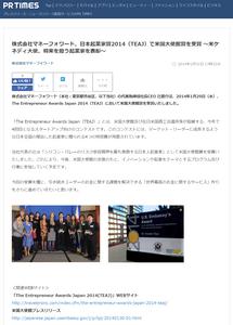 株式会社マネーフォワード、日本起業家賞2014(TEAJ)で米国大使館賞を受賞 ~米ケネディ大使、将来を担う起業家を表彰~