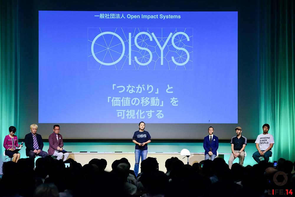 日本財団ソーシャルイノベーションフォーラム2016   槌屋詩野氏(Open Impact Systems プロジェクトマネージャー) …人々が関係性を理解し効率的に協働する社会  OISYS Website http://oisys.org/