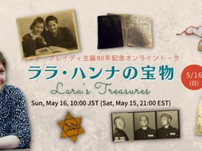 【リモートで配信をサポート】『ハンナ・ブレイディ生誕90年記念オンライントーク「ララ・ハンナの宝物」』