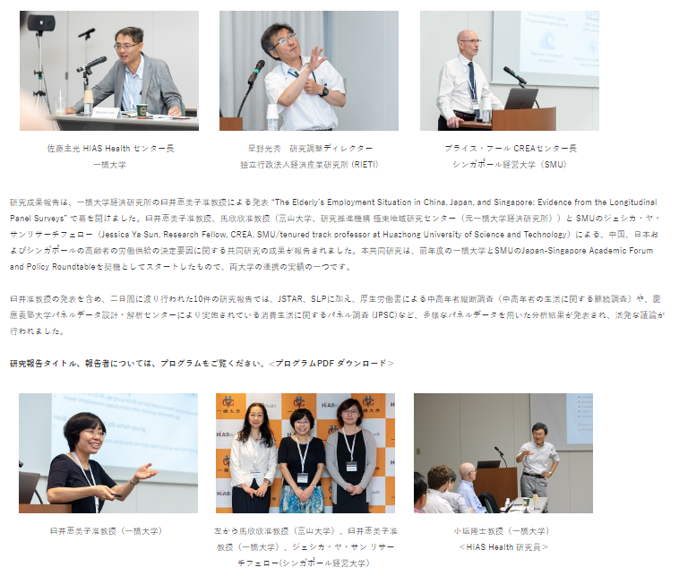 "Photo coverage on ""Singapore-Japan Academic Forum on Ageing 2019"" held by Hitotsubashi University and Singapore Management University at Hitotsubashi University, Tokyo, on 28th August, 2019.  2019年8月28日、一橋大学の佐野書院にて、一橋大学とシンガポール経営大学(SMU:Singapore Management University)の共同開催の Singapore-Japan Academic Forum on Ageing 2019 の撮影をさせていただきました。"
