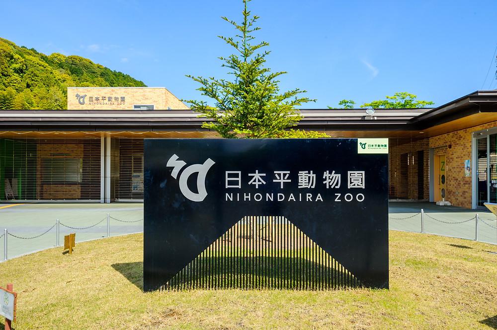 エネルギーと私たちの暮らし Vol.09 次世代エネルギーパークを回ってみた。 静岡市の環境学習プログラム 静岡市立日本平動物園入口