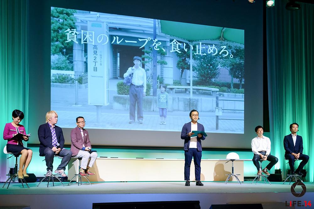日本財団ソーシャルイノベーションフォーラム2016   塩山諒氏(スマイルスタイル 代表理事) …誰もが希望を見出し、働き続けられる社会  NPO法人HELLOlife   Create the NEW PUBLIC https://co.hellolife.jp/