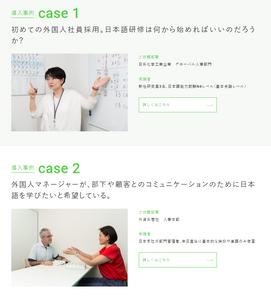 東京、飯田橋駅近くにある日本語学校 coto Japanese Academyのホームページ用の写真を撮影させていただきました。 主に施設、授業風景、先生とスタッフのポートレートの撮影を致しました。  ホームページはこちらをご覧ください。 coto Japanese Academy https://cotoacademy.com/