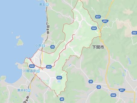 3連休初日は、下関市豊浦町へ