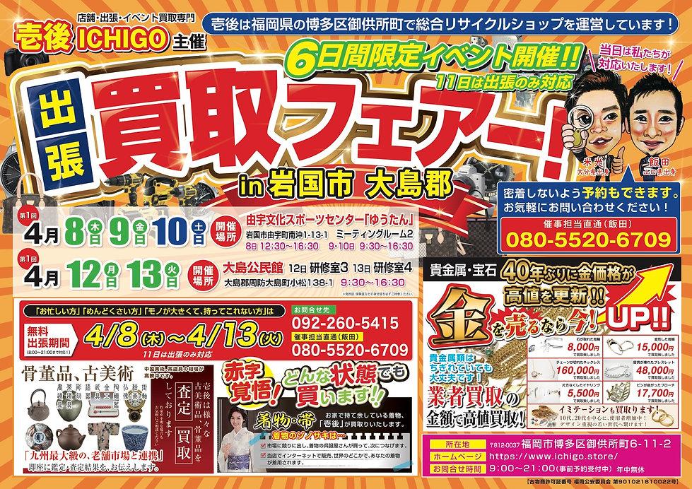 壱後様チラシ_表.jpg