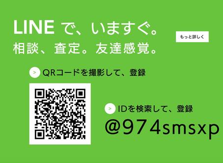 トップページ、LINE公式アカウントのバナーを変更