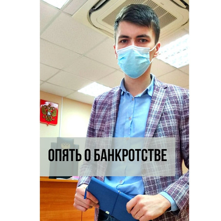 О БАНКРОТСТВЕ физ.лиц.