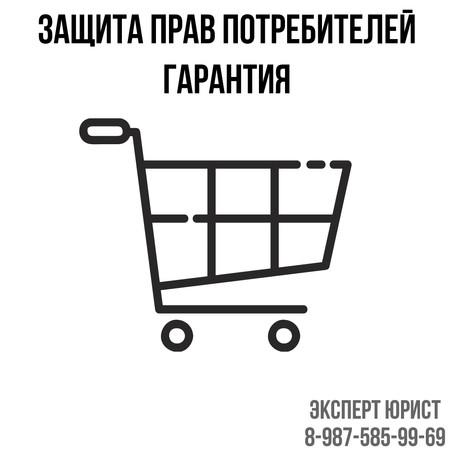 ⚖️Защита прав потребителей. Гарантия