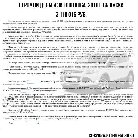 страховка по кредиту 354 764 рублей (4).