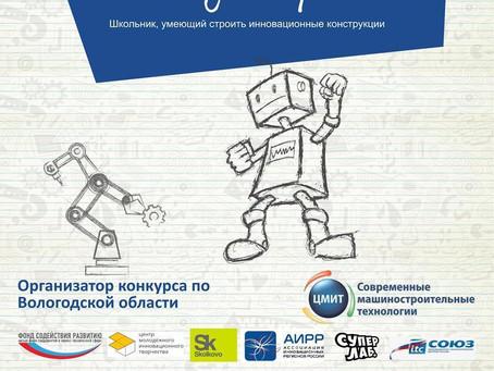 В ЦМИТ состоялся региональный этап Всероссийского конкурса научно-технического творчества «ШУСТРИК».