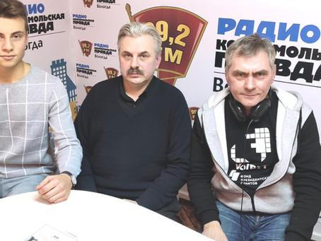 """Радио-эфир """"Комсомольская правда - Вологда"""" 06.02.2020"""