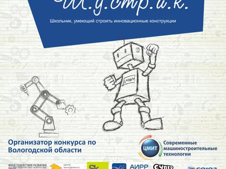 Приглашаем принять участие в конкурсе ШУСТРИК.