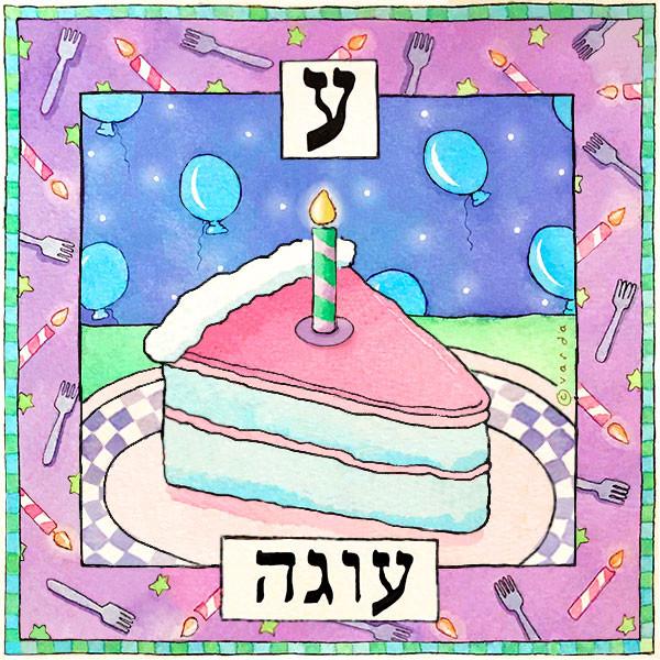 ooga - cake