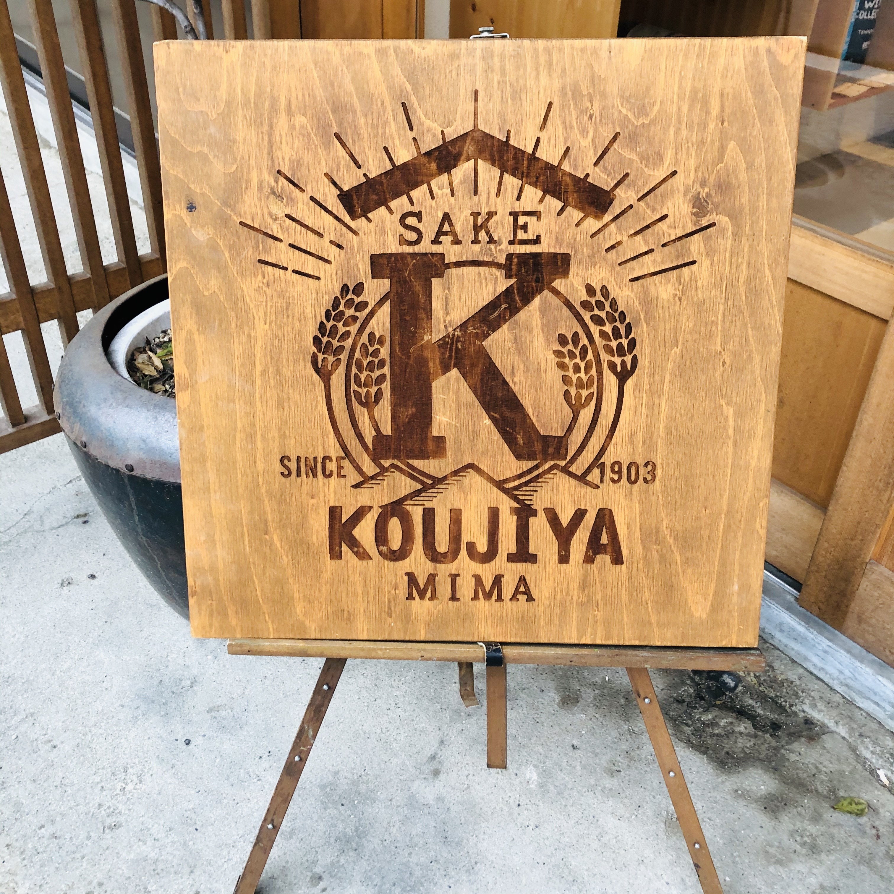 KOUJIYA木製看板作成(レーザー)