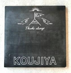 KOUJIYA木製看板作成(黒板)