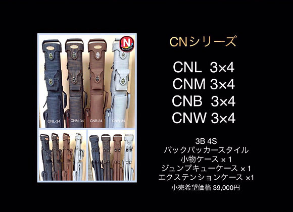 NAVIGATOR キューケース CNシリーズ(3×4)