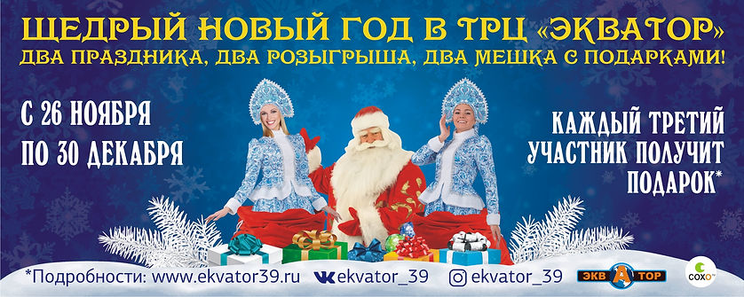 Щедрый_новый_год_в_экваторе_5000х2000сох