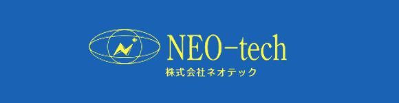 金子大輔スポンサー株式会社ネオテック