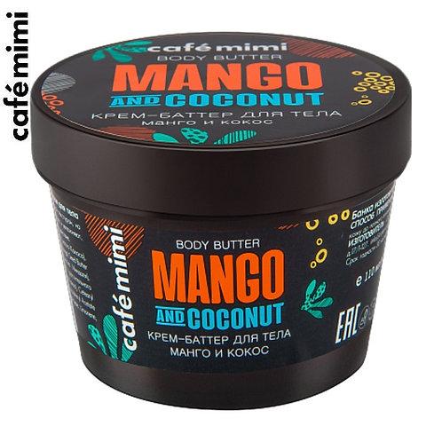 CAFE MIMI Krem - masło do ciała - Mango i Kokos, 110 ml