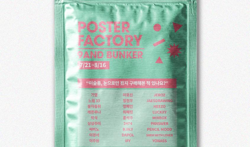 [9AND] 포스터 전시 기반의 팝업 마켓 'POSTER FACTORY' 오픈