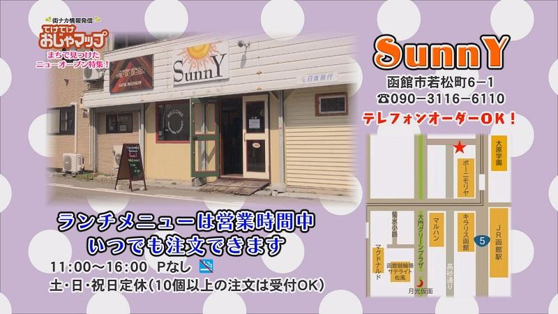 函館市若松町 SunnY(サンドイッチ)