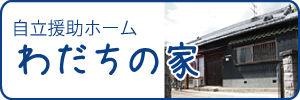 wadachi_banner.jpg