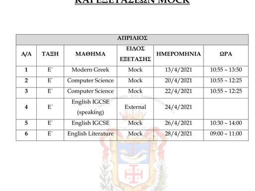 Πρόγραμμα εξωτερικών εξετάσεων και εξετάσεων Mock
